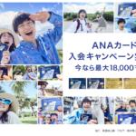 2018年4月キャンペーン!ANA VISA ワイドゴールドカードの申込みで、キャンペーン以上にマイルをもらう3ステップをご紹介!