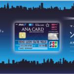 2019年10月15日まで大量5万マイル以上!ANAソラチカカード申込みでキャンペーン以上にマイルをもらう3ステップも紹介!