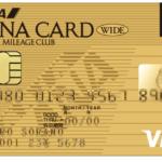 【ANA VISAワイドゴールドカードの方】大型連休でリボ払いの調整日を逃した人、まだあきらめないで!