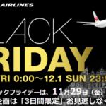 2019年 ブラックフライデー・サイバーマンデーのセール オススメ航空会社(JAL&その他アライアンス別)